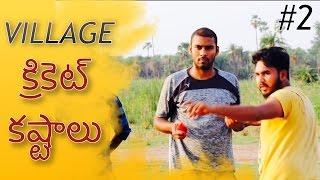 Village cricket problems #2 | cricket kashtaalu