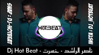 Dj Hot Beat - ناصر الراشد - خسرت Remix تحميل MP3