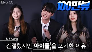 (Eng sub) The reason why they gave up on an idol star