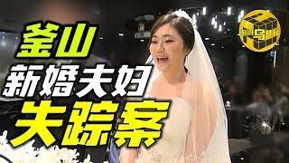 【小乌说案】 韩国釜山新婚夫妇 密室中凭空消失的俩个人到底去了哪儿?结局反转再反转 [脑洞乌托邦   Mystery Stories TV]