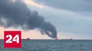 В Керченском проливе загорелось судно - Россия 24