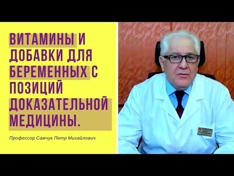 Витамины и добавки для беременных с позиций доказательной медицины.