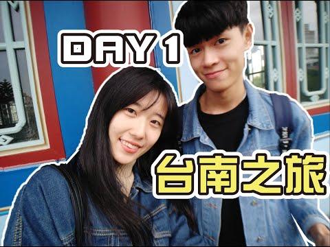 | WeiC Vlog | 台南之旅-Day1.吃透透(老曾羊肉、三宅一森、花園夜市)