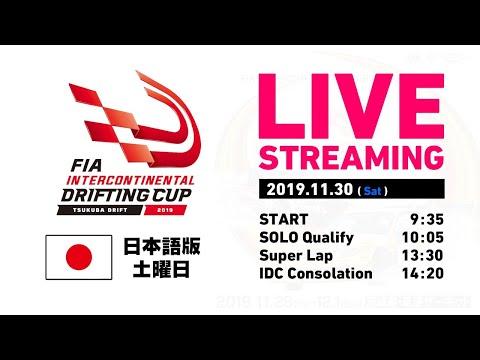 【FIAインターコンチネンタルドリフティングカップ2019 ライブ動画】筑波サーキットのライブ動画