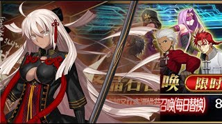 Okita Souji (Alter)  - (Fate/Grand Order) - 【Fgo Summon Test】What can You Get from the Okita Souji [Alter] Pick Up with 330 Saint Quartz
