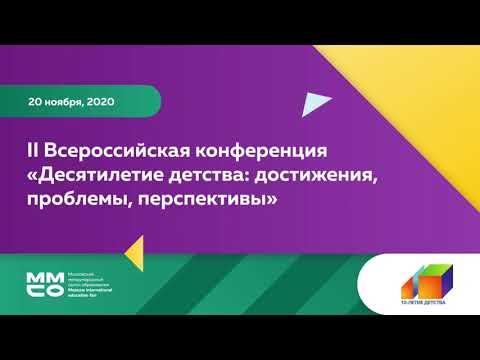 """II Всероссийская конференция Десятилетие детства"""" Всестороннее развитие, воспитание, обучение детей"""