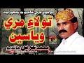 To Lae Mari Vaya Sein - Muhammad Urs Chandio - Sindhi Hits Old Song - Tp Sindhi