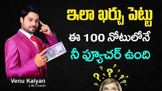 Best Telugu Motivational Speech by Venu Kalyan   Motivational Trainer