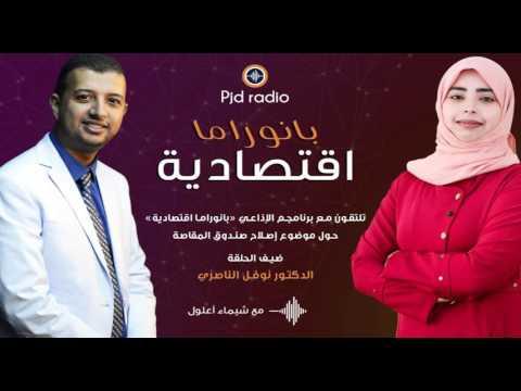 نوفل الناصري يناقش اصلاح المقاصة في