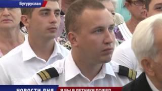 Бугурусланское лётное училище