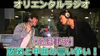 放送事故!オリラジの藤森と中田がガチ喧嘩!今や伝説!ラジオ『オリエンタルラジオのオールナイトニッポンR』2007年8月24日放送より