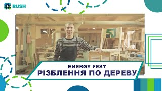 "Energy Fest - ""резьба по дереву"""