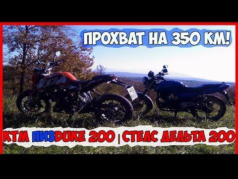 Stels Delta 200 и KTM DUKE 200 | ПРОХВАТ на 350км ! | Гуамское ущелье