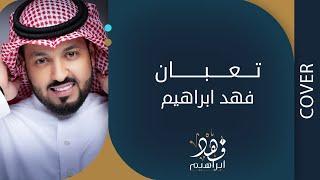 اغاني حصرية فهد ابراهيم - تعبان ( cover ) 2019 تحميل MP3