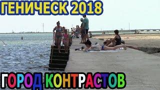 ГЕНИЧЕСК 2018 - ГОРОД КОНТРАСТОВ