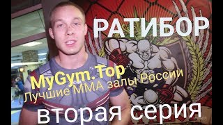 ЛУЧШИЕ ММА ЗАЛЫ РОССИИ- Вторая серия КБ РАТИБОР