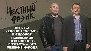 Депутат «Единой России» Е.Федоров: Повышение пенсионного возраста - это решение народа