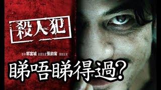 《殺人犯》睇唔睇得過? (2009) || 含劇透