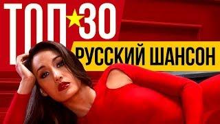 Русский шансон  -  Лучшие песни ТОП 30