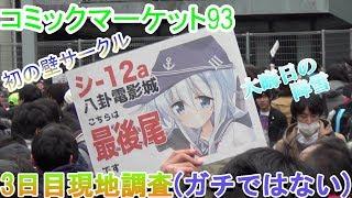 C93コミックマーケット93・3日目現地調査