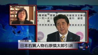 VOA连线:日本右翼人物石原慎太郎引退