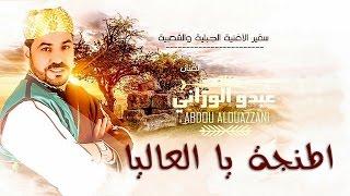 Abdou El Ouazzani - Tanja Ya L3alya | 2014 عبدو الوزاني - اطنجة يا العاليا