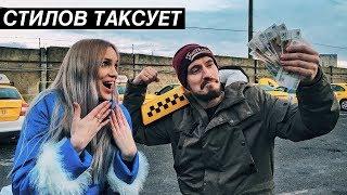Стилов Таксист. Поездка в Ростов-на-Дону