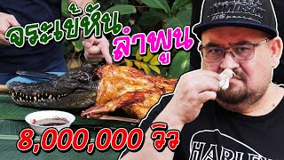 ฺฺBBQ suckling crocodile