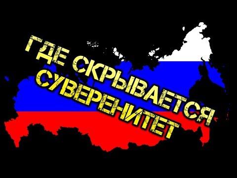 Имеет ли Российская Федерация признаки Суверенитета. Является ли Россия Суверенным Государством.