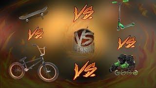 Что лучше BMX/скейтборд/ролики/самокат?