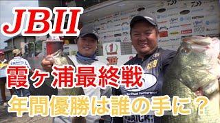 JBII 霞ヶ浦 第3戦 Go!Go!NBC!