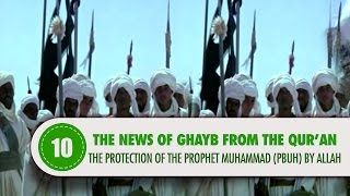 The protection of the Prophet Muhammad (PBUH) by Allah.