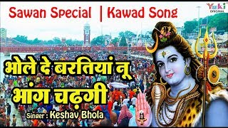 Sawan Special : भोले दे बरतियाँ नू भांग चढ़गी : Latest Shiv Bhajan ( DJ Remix) : Keshav Sharma - Download this Video in MP3, M4A, WEBM, MP4, 3GP