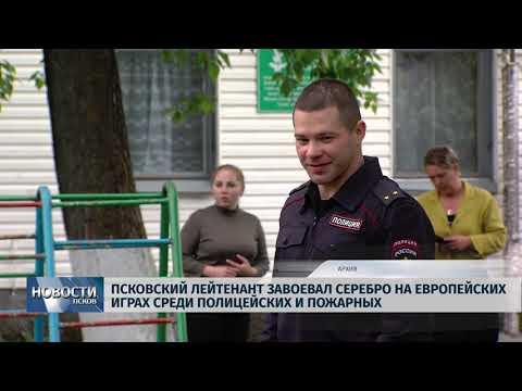 Новости Псков 16.10.2018 # Пскович завоевал серебро на европейских играх среди спасателей