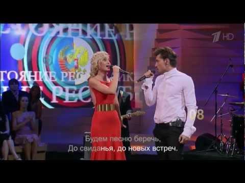 Дима Билан и Полина Гагарина - До свидания, Москва