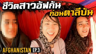 Ep. 3 ชีวิตหญิงสาวอัฟกันก่อนตาลีบัน   Afghan Girls Before Taliban , Afghanistan