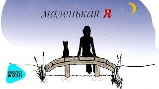 Маленькая Я - Встреча речка (Альбом 2007)