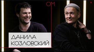 ОМ Олега Меньшикова   Данила Козловский