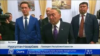 Президент РК принял участие в церемонии принятия присяги председателем суда МФЦА «Астана»