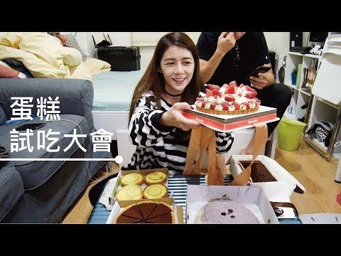 花蓮蛋糕試吃~弘宇
