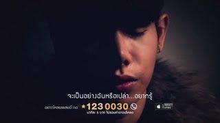 ความลับ - เป๊ก ผลิตโชค [OFFICIAL MV]