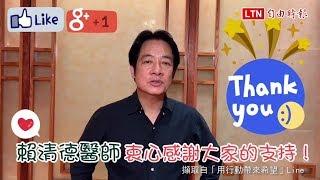 民進黨總統初選敗選 賴清德「感謝支持」影片傳出(擷自「用行動帶來希望」Line)