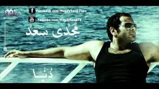 تحميل اغاني Magdy Saad - Donia / مجدى سعد - دنيا MP3