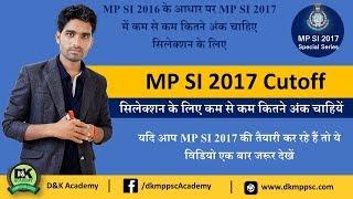 Mp Si Special - Mp Si Cutoff 2017   सिलेक्शन के लिए कम से कम कितने अंक चाहिए