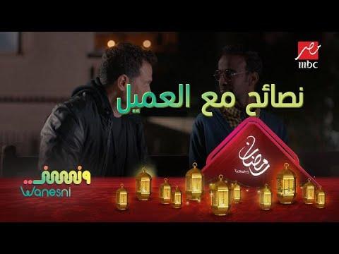 """مسلسل """"ونسني""""..العميل الأول ماجد المصري"""