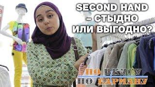 Second Hand – стыдно или выгодно? По вкусу – по карману