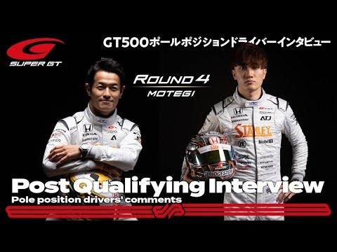 スーパーGT 第4戦もてぎ GT500ポールポジションを獲得した山本・牧野のインタビュー動画