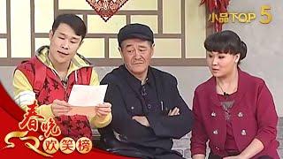 2011 央视春节联欢晚会 小品《同桌的你》 赵本山 | CCTV春晚