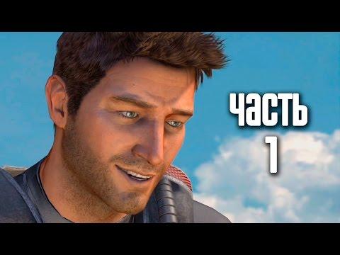 Прохождение Uncharted: Drake's Fortune (Uncharted: Судьба Дрейка) [60 FPS] — Часть 1: Засада
