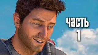 Прохождение Uncharted: Drake